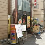 Shinkawataishoukenhanten - 新川一丁目の裏通り