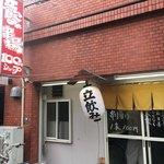 串揚100円ショップ -
