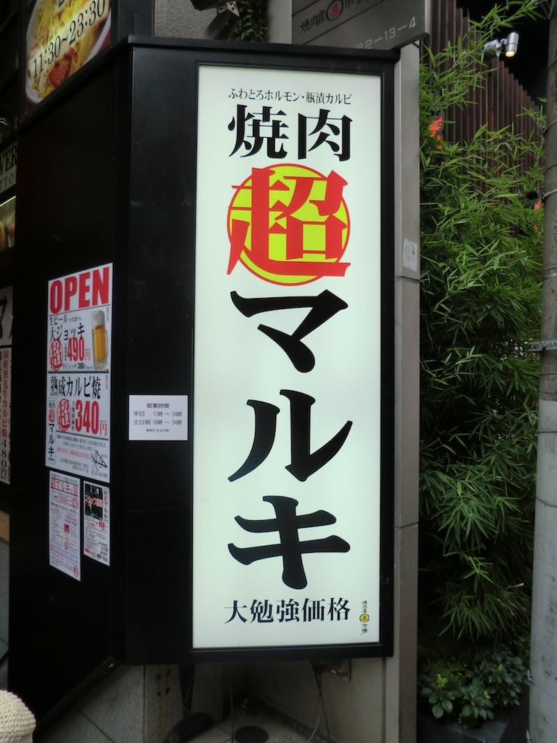 焼肉 超マルキ 下北沢店