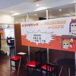 プリンセスカフェ -