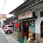 米澤たい焼店 - 外観は普通の家