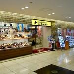 86548986 - [2018/04]北海道フードレストラン 銀座ライオン 新千歳空港フルール店