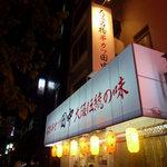 8655488 - 『串カツ田中』 武蔵小杉店OPEN!!