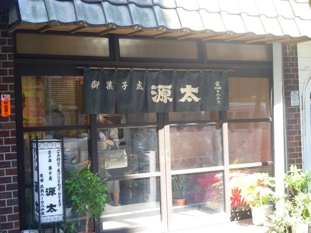 茶の湯菓子処 源太 - 街の和菓子店にしか見えません