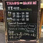 ベトナムサンドウィッチ Thao's - 店先の看板