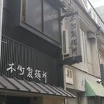 本町製麺所 本店 - 懐かしい…