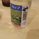 おへそ - 福司 380円