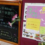 花の食品館 - 土日祝ランチ食べ放題