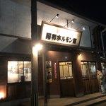 昭和ホルモン館 - 外観