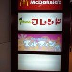 フレンド - さあ、飲むぞ~って、思いながら、このお店にやってきました。 新潟駅にある、フレンドです。 えっ、フレンドって何って? そう思いますよね。 ここは、新潟のB級グルメが食べれるお店なんですよ。