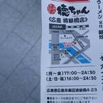 Tokuchan -