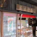 笹川餅屋 - 店頭
