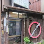 笹川餅屋 - お店の側面(家紋)
