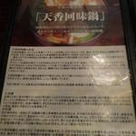 天香回味 - 鍋の説明