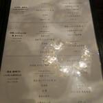 天香回味 - メニュー