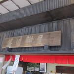 笹川餅屋 - 家紋