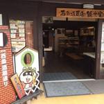 西條くぐり門珈琲店 - 隣の観光協会