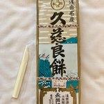 永井久慈良餅店 - 料理写真: