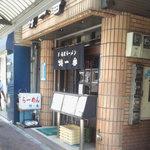 北海道ラーメン 特一番 -