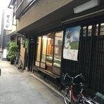 甘泉堂 - 裏通りからのお店の外観