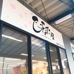 ひなた屋 - お店の入口です。(2018.5 byジプシーくん)