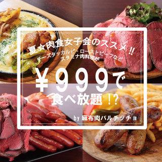 6月1日よりチーズダッカルビ食べ放題開催♪