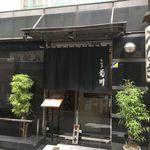 うなぎ 菊川 - お店