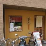 讃岐麺屋 あうん - 2018年5月27日訪問