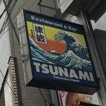TSUNAMI - TSUNAMI(神奈川県横須賀市本町)外観