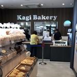カギ ベーカリー - Kagi Bakery