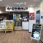 からこカフェ - 道の駅2Fのからこカフェ