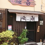 桜喜 - 店舗外観