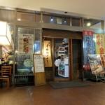 東京イカセンター - 八重仲ダイニングの地下1階。