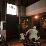 ティンズホール - 今日は大阪・天王寺にあるバー&レストラン 『ティンズホール(Tin'sHall)』にお食事にやってきたボキら。 場所は天王寺駅北口から歩いてすぐの所にあります。
