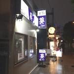 立鮨葵 - 外観