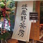 武蔵野茶房 - 入口左側、店名の垂れ幕です。