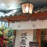 武蔵野茶房 - 垂れ幕の上です。