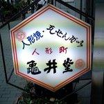 人形町亀井堂 - 亀井堂_看板