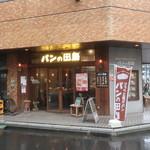 パンの田島 - 外観
