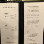 鳴尾山芋研究所 ラーメン部 - メニュー