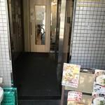 ぼっこ志 - お店の入り口