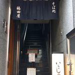 福田屋 - 入口