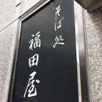 福田屋 - 看板