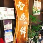 吉野茶屋 - 看板〜