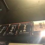 和醸良酒 ○たけ - 店内イメージ