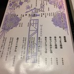 86607971 - みらく劇場メニュー