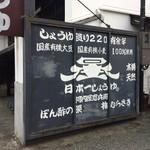 岡直三郎商店 -