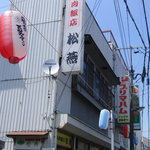 松燕 - 2階 焼肉 松燕