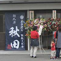 麺工房秋田 - お店