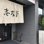 志方亭 - 加古川市別府町新野辺北町にある、焼き肉、肉料理のお店です(2018.5.28)